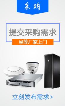 华搜网-采购平台